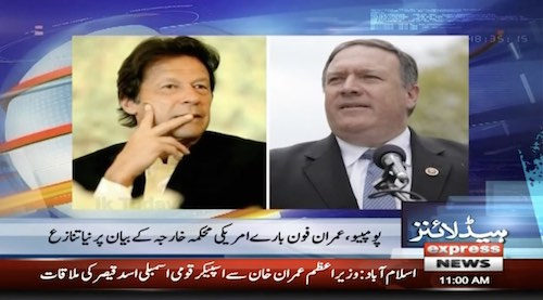 Pakistan rejects US statement on Pompeo-Khan phone call
