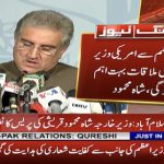 Qureshi: US Foreign Minister's visit to PAK is expected