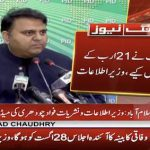 Fawad Ch: Nawaz Sharif used up funds of Rs. 21 billion