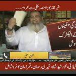 Load Shedding in Karachi