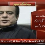 Shibli Faraz nominated by PTI for Senate's leader