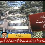 Asif Zardari & Faryal Talpur reaches FIA office