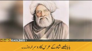 Baba Bulleh Shah's 259th urs started in Kasur