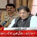 PM Imran Khan to chair federal cabinet meeting tomorrow