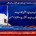 Nadeem Malik Live exclusive with Chaudhry Aitzaz Ahsan