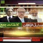 Will PPP support Fazlur Rehman to become President?