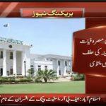 Nominated KP cabinet members dispute over portfolios