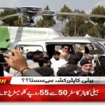 Fawad: PM Khan travel via Helicopter costs Rs50 per Km
