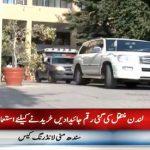 FIA asks SC to establish JIT for money laundering case