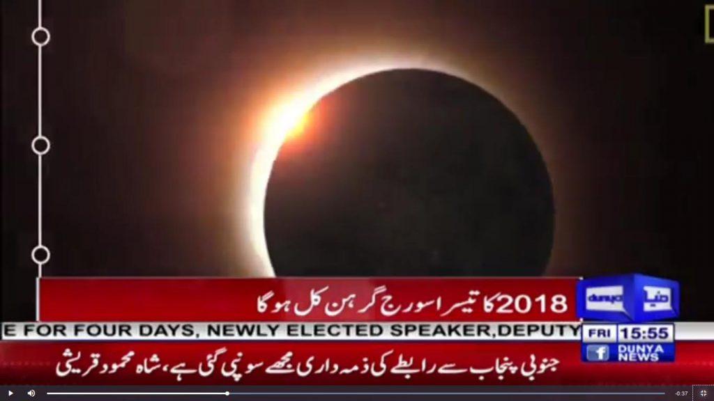 Sun eclipse of 2018 tomorrow in Pakistan