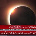 Sun eclipse of 2018 tomorrow in Pakistan