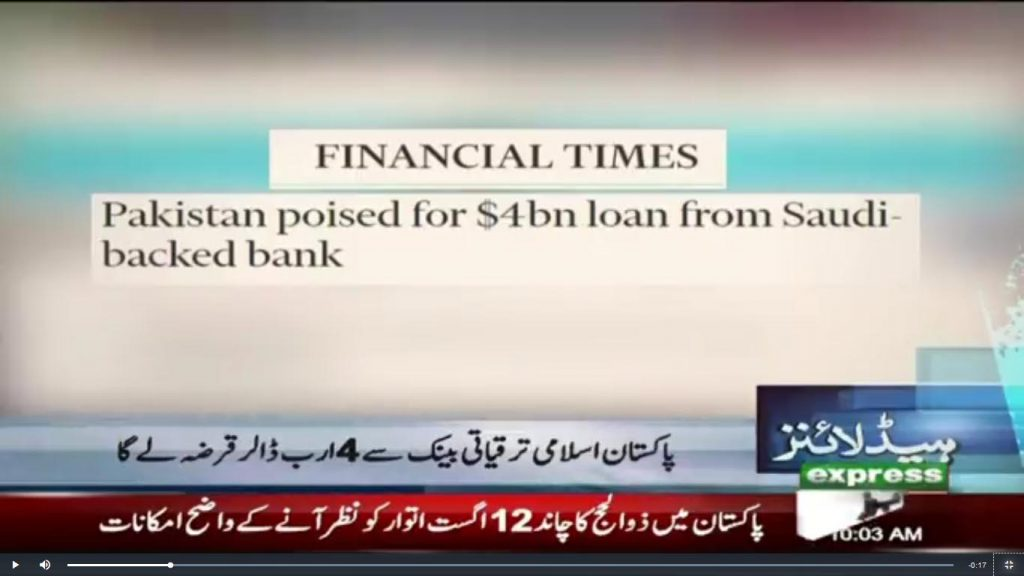 Pakistan lines up $4bn loan from Saudi-backed bank