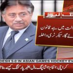 IS: Interpol rejected request for Musharraf's arrest