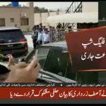 Al-Azizia, Flagship: Haris calls JIT head  head 'dishon