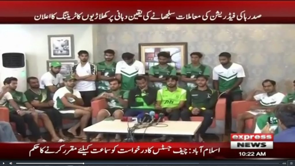Pakistan hockey players demand clearance of dues