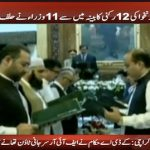 KP Cabinet members sworn in