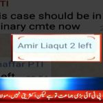 Amir Liaquat leaves PTI's WhatsApp group
