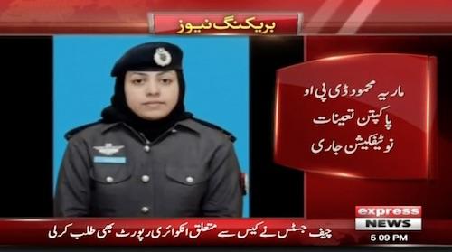 SSP Maria Mahmood Rawalpindi, deployed DPO Pakpattan