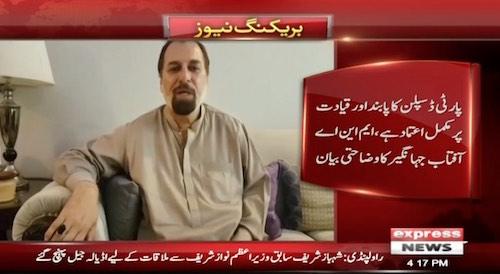 PTI's Aftab Jahangir also vexed at leadership