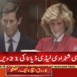 21st death anniversary of Lady Diana today