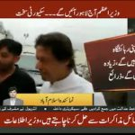 PM Imran Khan due today for Lahore visit