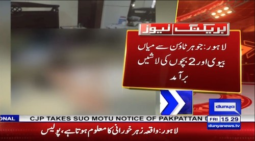 4 dead bodies were found in a house in Lahore