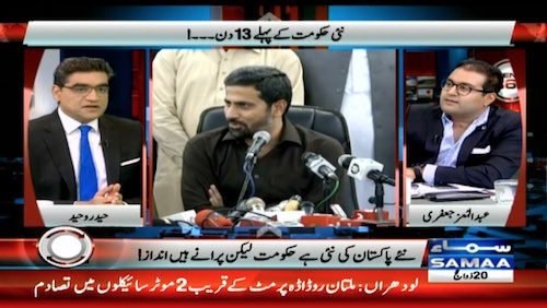 """Agenda 360"" exclusive program on PTI's first 13 days"