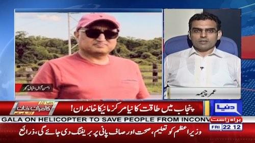 Kamran: Ahsan Jameel Gujar denies going to CM house