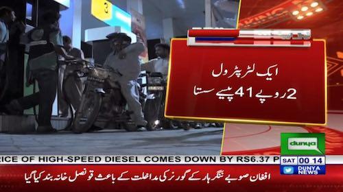 PTI's Govt slashes petrol price by Rs2 per litre
