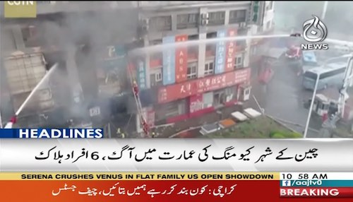6 killed when fire erupts in building in China