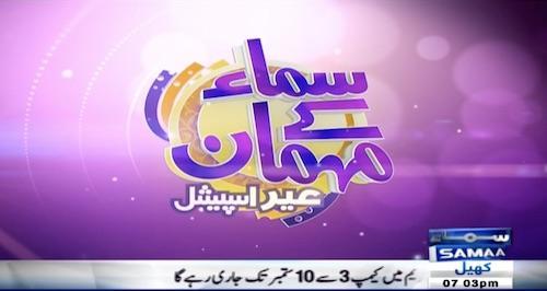 Samaa Kay Mehmaan with PTI leader 'Shibli Faraz'