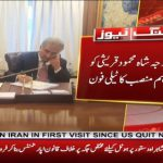 FM Shah Mehmood Qureshi contacts his Afghan counterpart