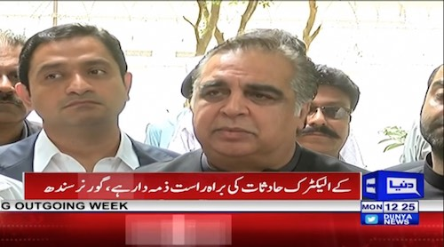Imran Ismail: K electric is responsible for incident
