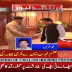 CAOS Gen Bajwa meets PM Imran Khan