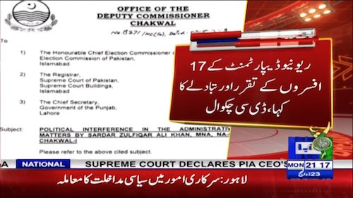 DC Chakwal alleges that PTI MNA intervening in transfer