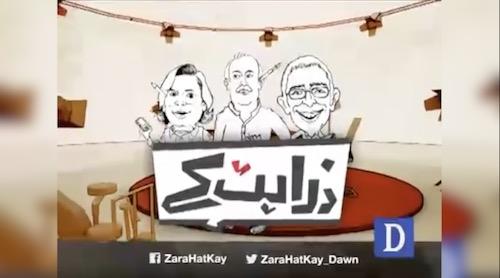 "Zara Hat Kay ""Sharjeel, PM economic team, Plant4Pak"