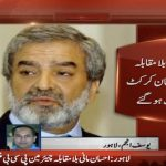 Ehsan Mani elected new PCB Chairman unopposed