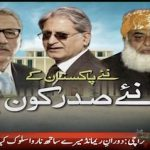 Who will be the new president of pakistan part – 1?