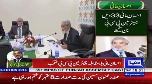 Ehsan Mani elected new PCB chairman