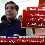 NAB files references against Pervez Ashraf and others