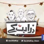 "Zara Hat Kay – 04 September, 2018 ""Atif Mian, Sharjeel"