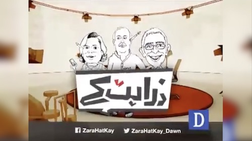 "Zara Hat Kay - 04 September, 2018 ""Atif Mian, Sharjeel"