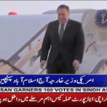 US Secretary of State Mike Pompeo reaches Pakistan