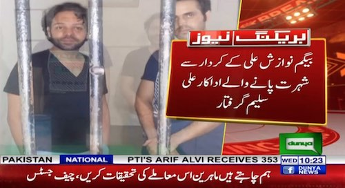 Drunk Ali Saleem arrested from guest house in Karachi