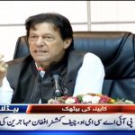 PM Khan chairs federal cabinet meeting