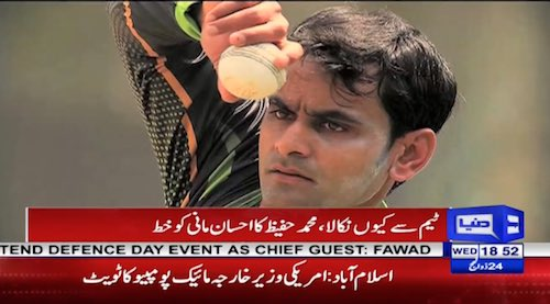 Hafeez reacts strongly against the PCB decision