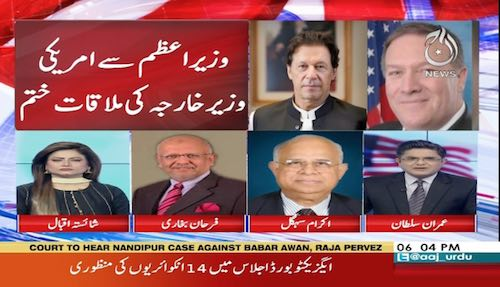 Special Transmission on PM meeting with Mike Pompeo