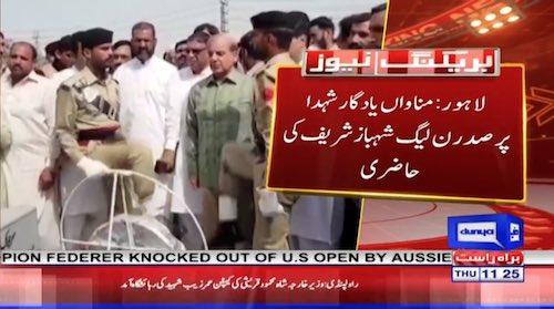 Shehbaz Sharif visits Yadgar- e-Shuhada Manawan