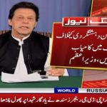 Defence Day Pakistan: PM Imran Khan addressed to media