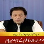 PM IK: Pak could face drought by 2025 if dams not built